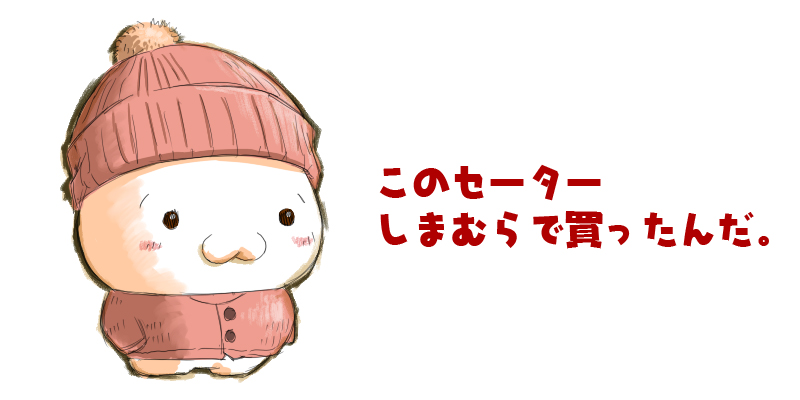 shimamurakun.jpg